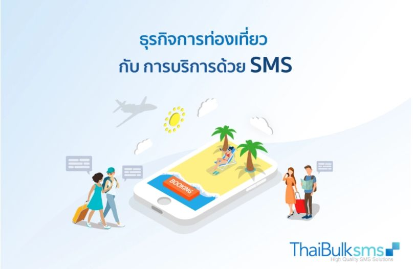 travel-business-with-sms